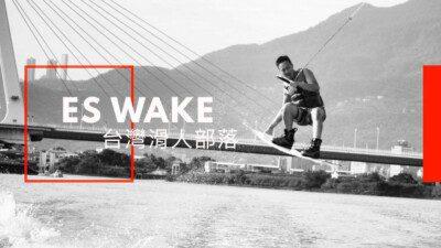 WakeScout listings in Taiwan: ES Wake School