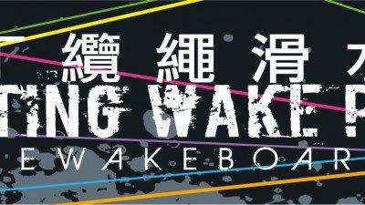 Kenting Wake Park
