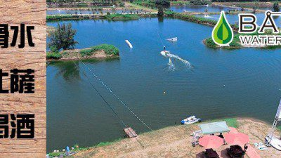 WakeScout listings in Taiwan: BARAK Cable Park